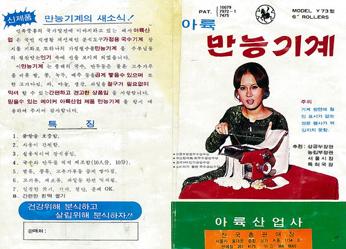 Korean pasta maker manual circa 1973