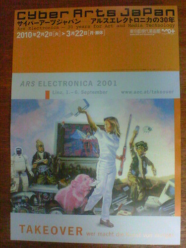 Cyber Arts Japan パンフレット (表)