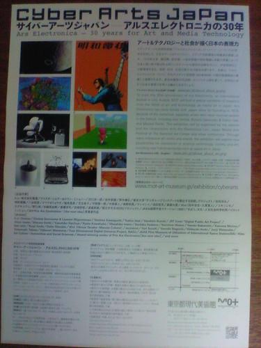 Cyber Arts Japan パンフレット (裏)
