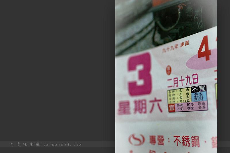 亦恆&慕寒-002-大青蛙婚攝