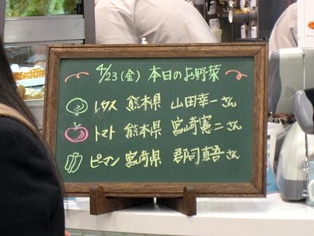 モスド 1号店 ソレイユ広島8