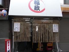 大阪 新世界 午前10時 20100411