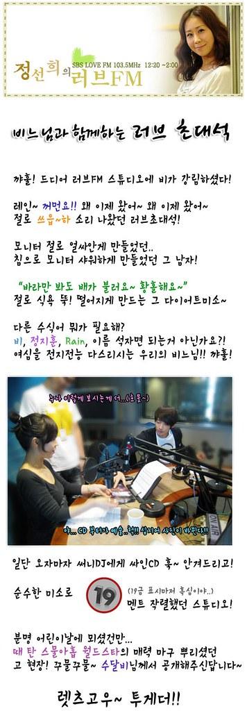 SBS Love FM