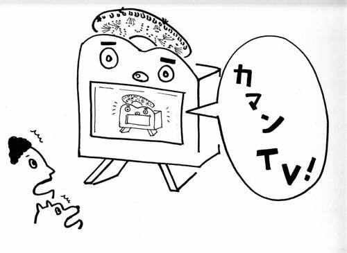 こまどりの絵:カマンTV