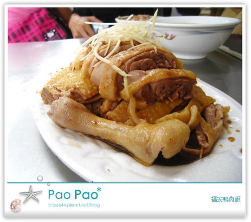 福安鴨肉飯-鴨肉盤