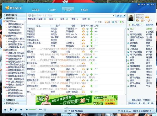 Fullscreen capture 5192010 12304 PM.bmp by nicholaschan.