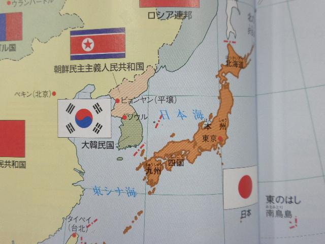 東京書籍「新編新しい社会 5上」_3