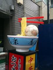 ワールドカップなラーメン