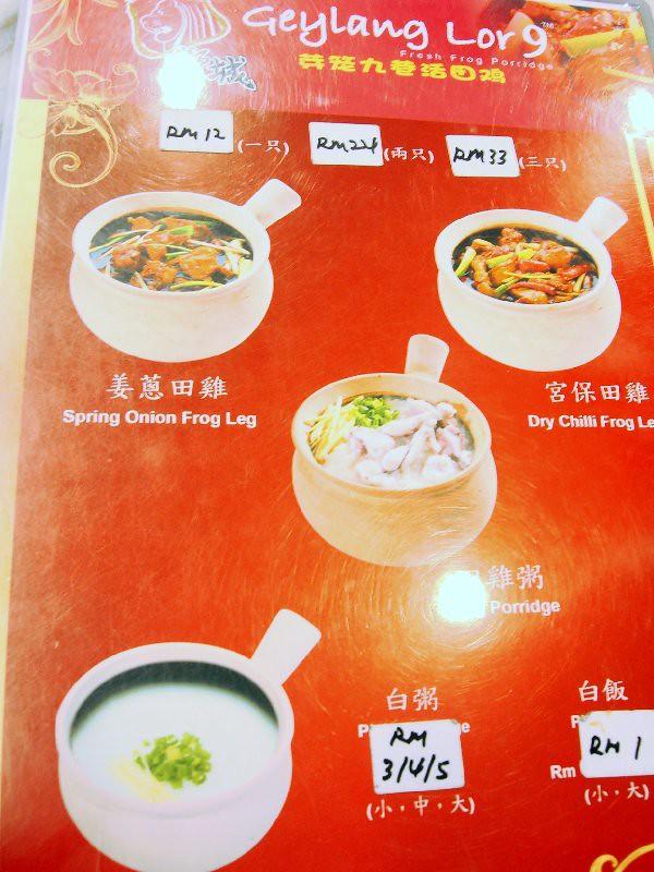 geylang Lor9 menu2