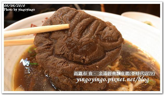 食金湯經典麵食館R0012879