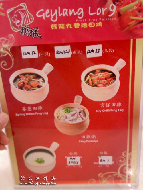 Geylang Lor 9 Fresh Frog Porridge 田鸡粥 Menu