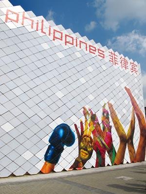 Philippine Pavillion at the expo