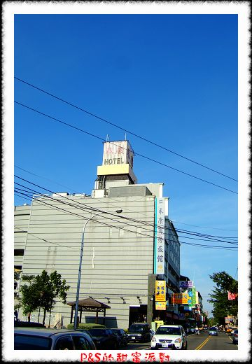 台中‧禾康商務旅館 - P&S的甜蜜派對 - 痞客邦PIXNET
