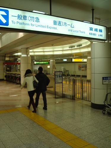 準備去搭京成電鐵