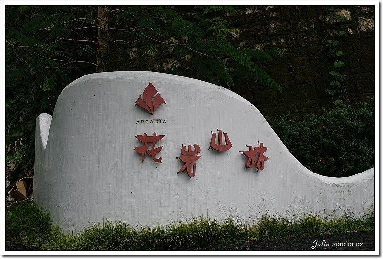 花岩山林~ (4)