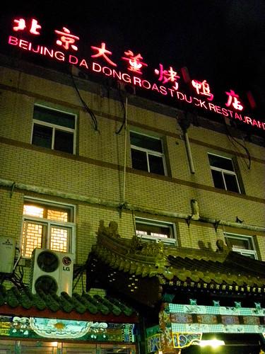 Beijing Da Dong Roast Duck Restaurant