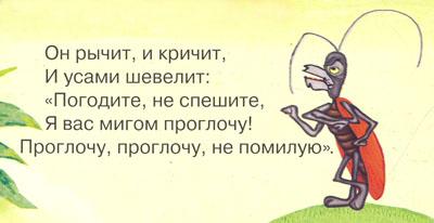 Тараканище