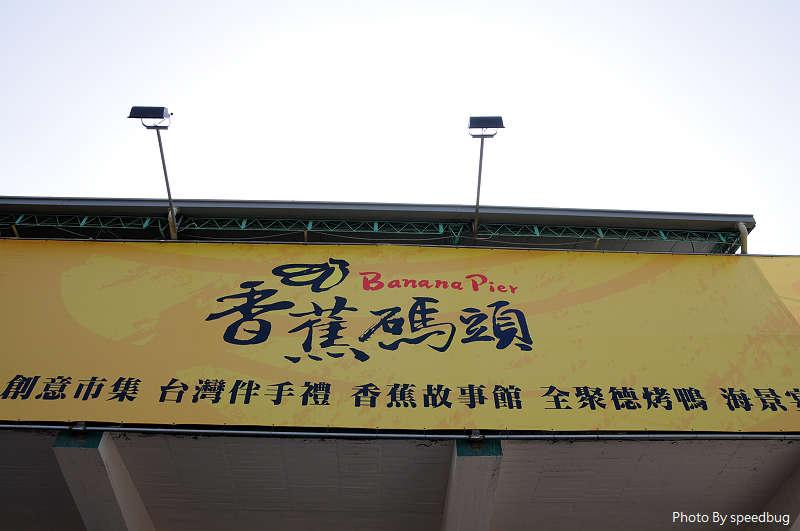 香蕉碼頭 (1).jpg
