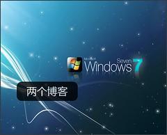 你真懂Win7吗:使用Windows 7常见的问题及解释 | 爱软客