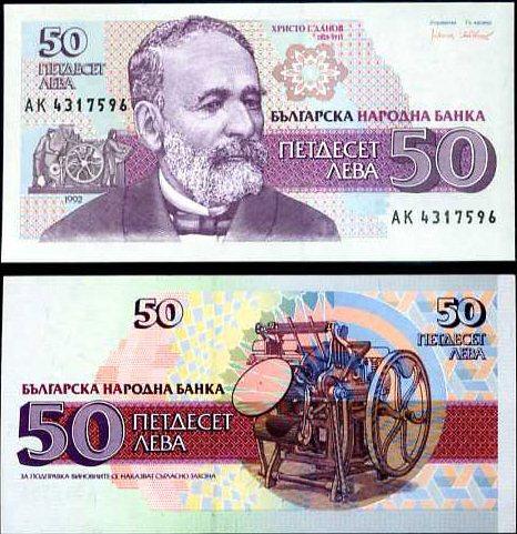 Bulharsko 50 LEVA 1992 P101