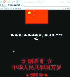 重庆陶然居网站被黑