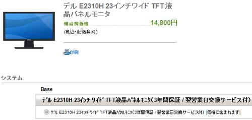 デル E2310H 23インチワイド TFT 液晶パネルモニタ