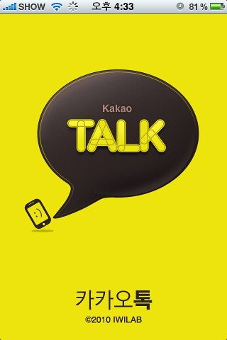 Kakao Talk, leading Korean mobile messenger application. Image by Flickr user VoIPman.