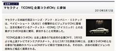 News_マセラティ