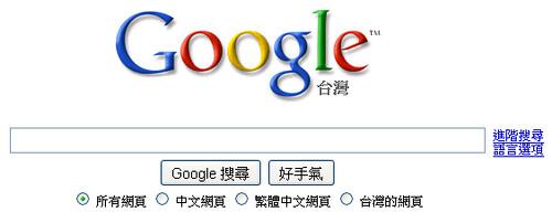 googlechina-03 (by 異塵行者)