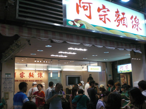 阿宗麵線 banner