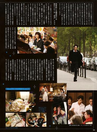 日本映画navi (2010 vol.21) P.104