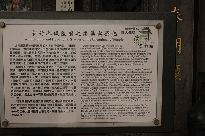 新竹城隍廟0003