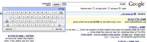 Virtual Keyboard in Google
