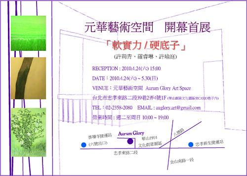 元華藝術空間 開幕首展- 「軟實力/硬底子」