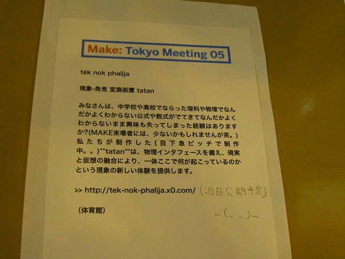 20100523_MakeTokyoMeeting05 045