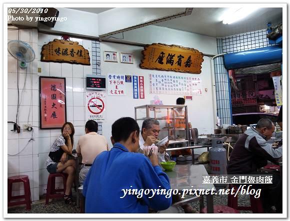 金門魯肉飯R0012822