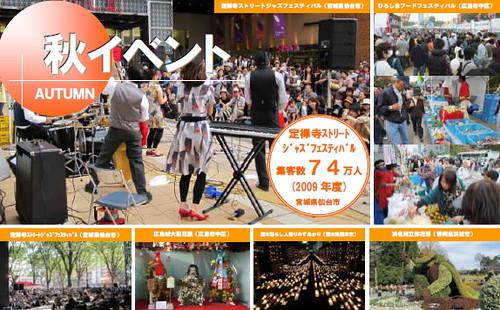 旧広島市民球場 跡地 整備 完成図 秋イベント