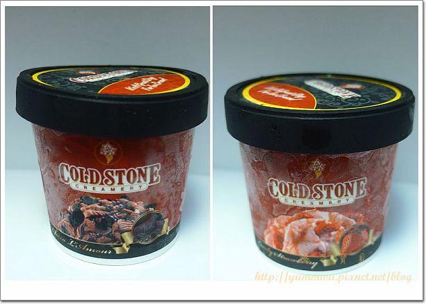 酷聖石冰淇淋
