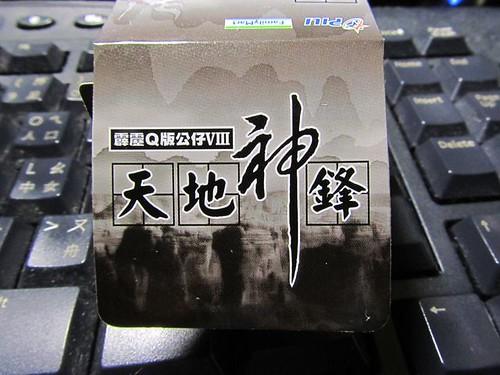 天地神鋒-外盒-神鋒字樣.JPG