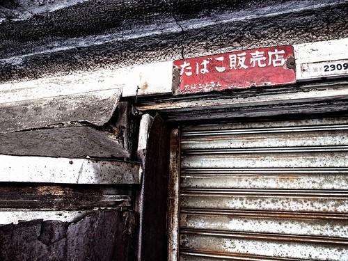 たばこ販売店