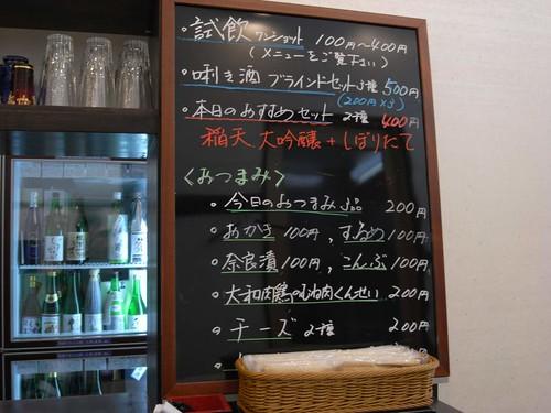 奈良酒専門店「酒蔵ささや」@奈良町-08