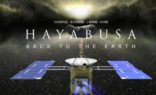 hayabusaMovie