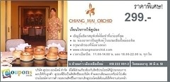 โรงแรมเชียงใหม่ออคิด Chiang Mai Orchid, ถนนห้วยแก้ว เชียงใหม่ มอบส่วนลดพิเศษ