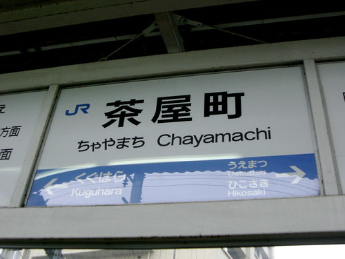 茶屋町駅/Chayamachi Station