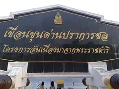 Thailand386 (Tibzmigsji|E) Tags: amazingthailand