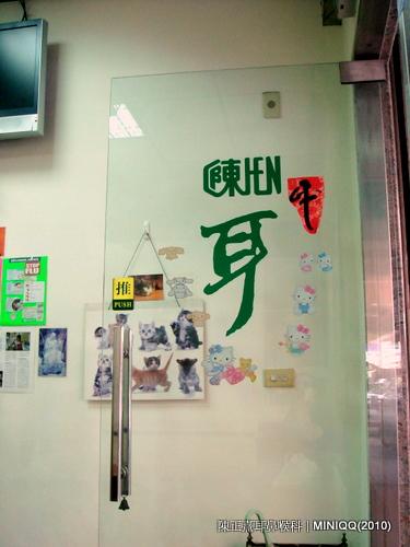 光陰地圖 006_看醫生(20100306)