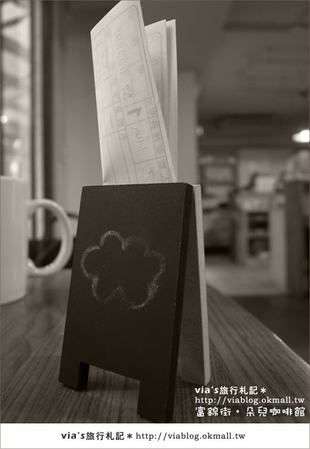 【第36個故事】我在台北富錦街‧朵兒咖啡館34