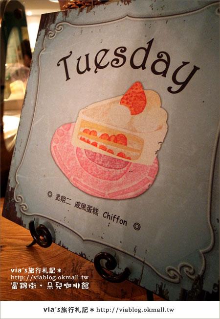 【第36個故事】我在台北富錦街‧朵兒咖啡館11