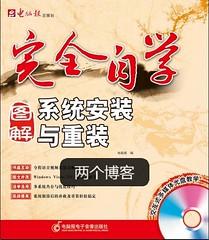 電腦報出品:《系統安裝與重裝》PDF電子書下載(全程圖解、自學必備) | 愛軟客