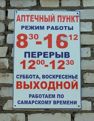 Samara Time
